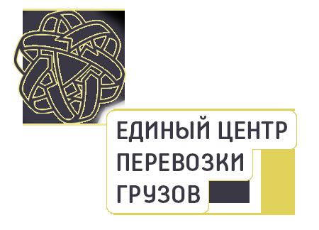 Единый центр перевозок